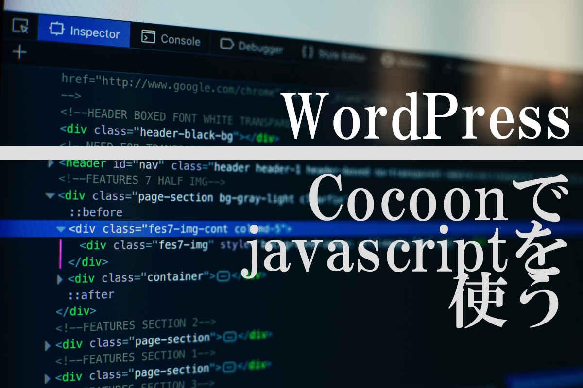 wordpress で javascript