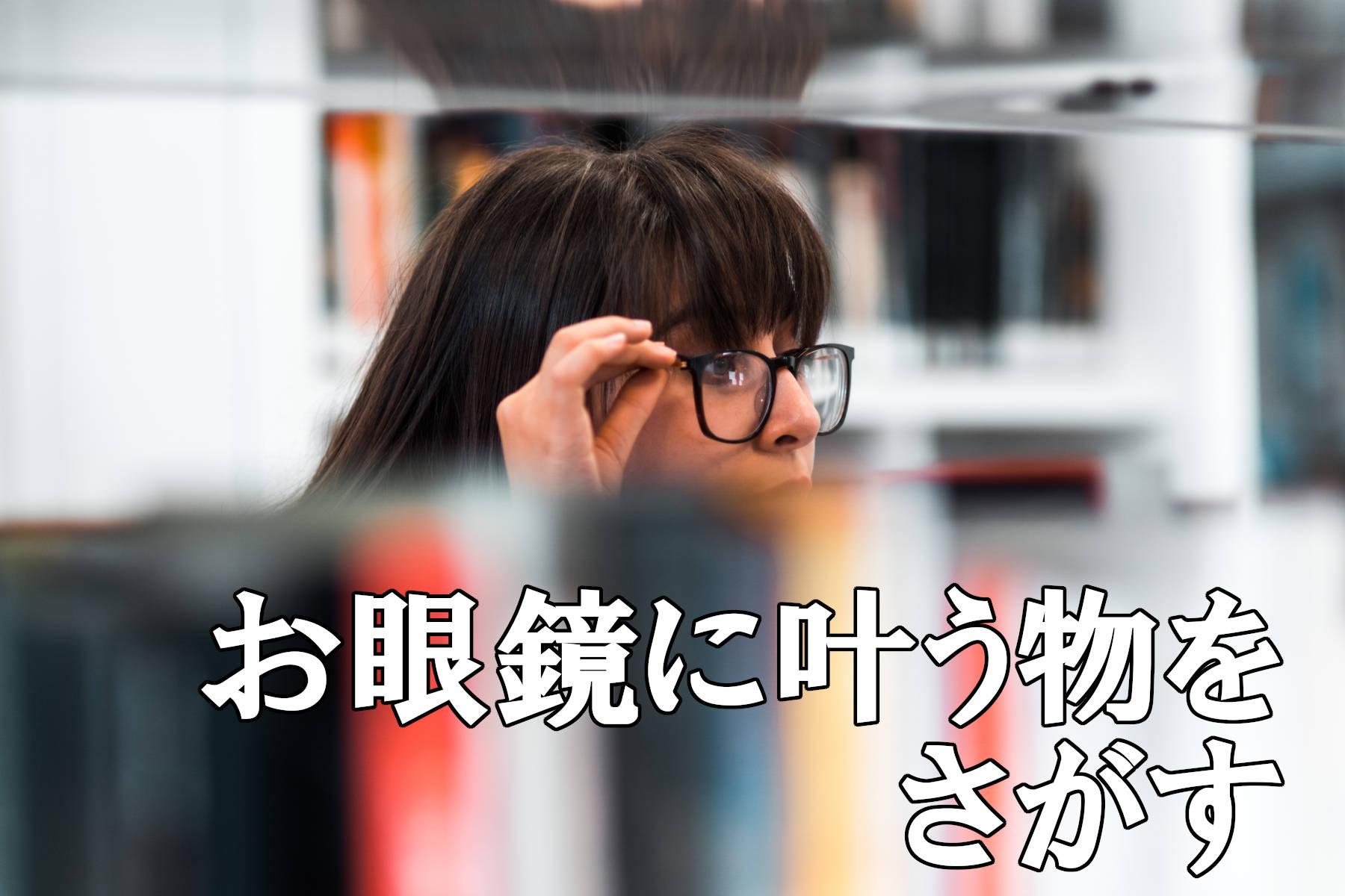 お眼鏡に叶う物を探す