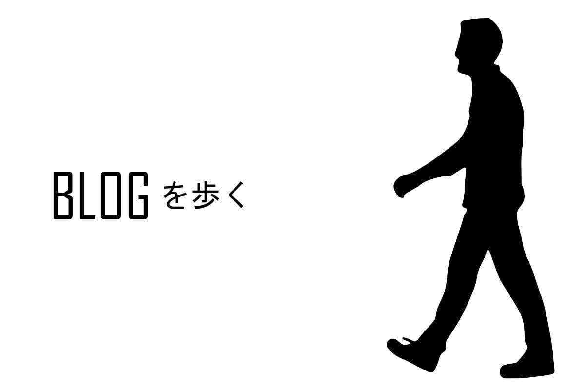 ブログを歩く