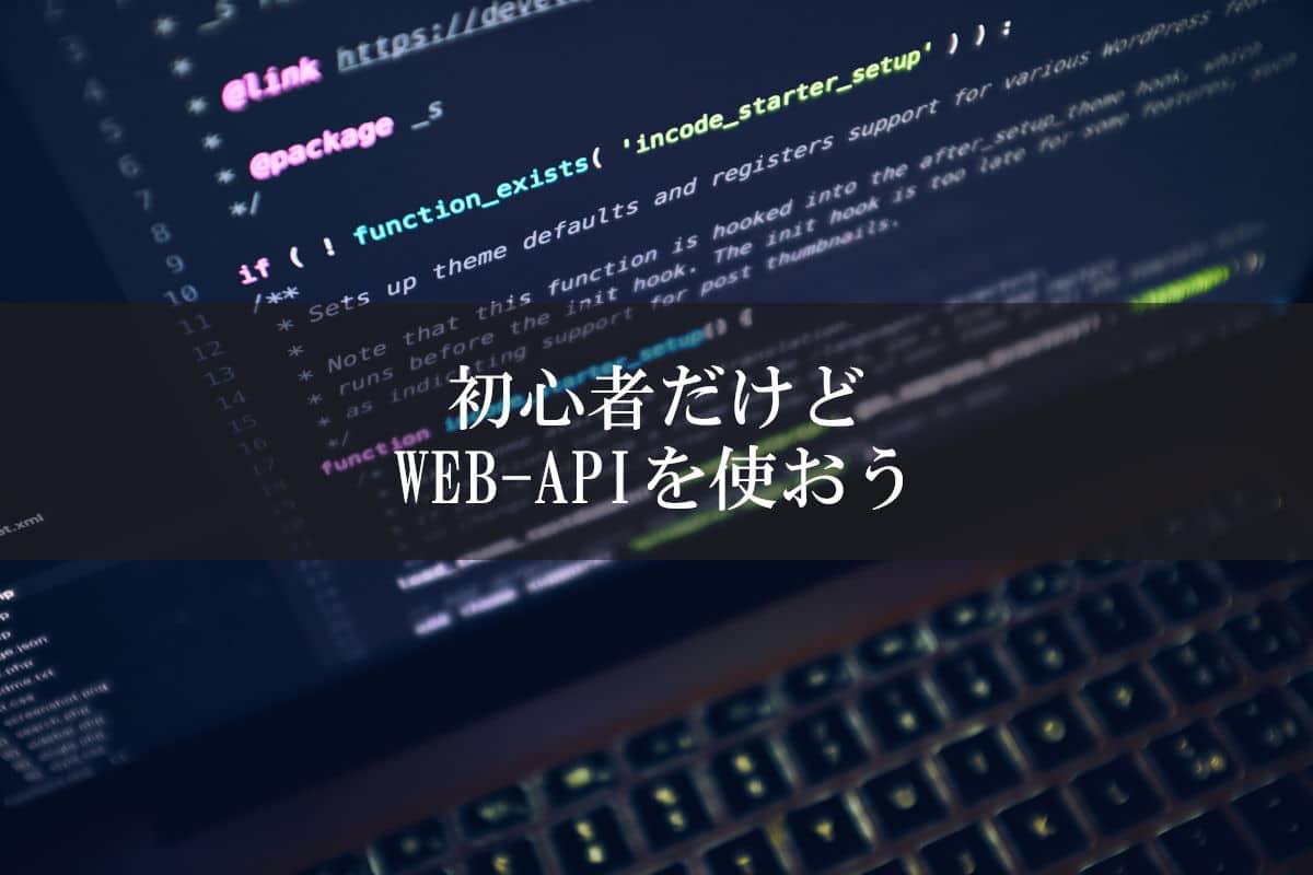 初めてのWEB-API
