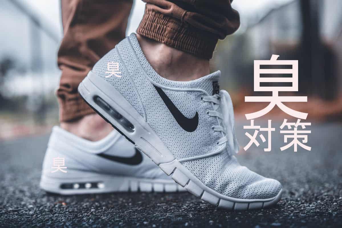 靴の臭い対策