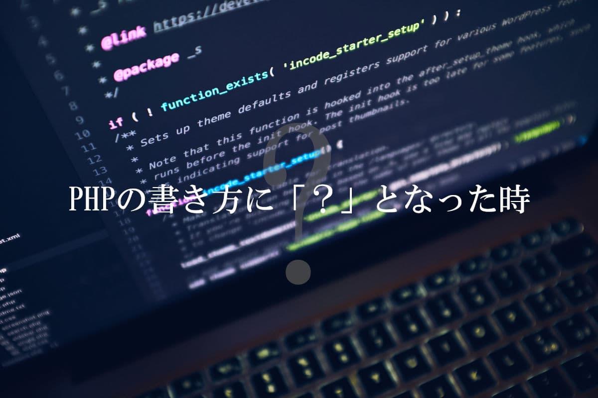 PHPシンタックスの確認方法