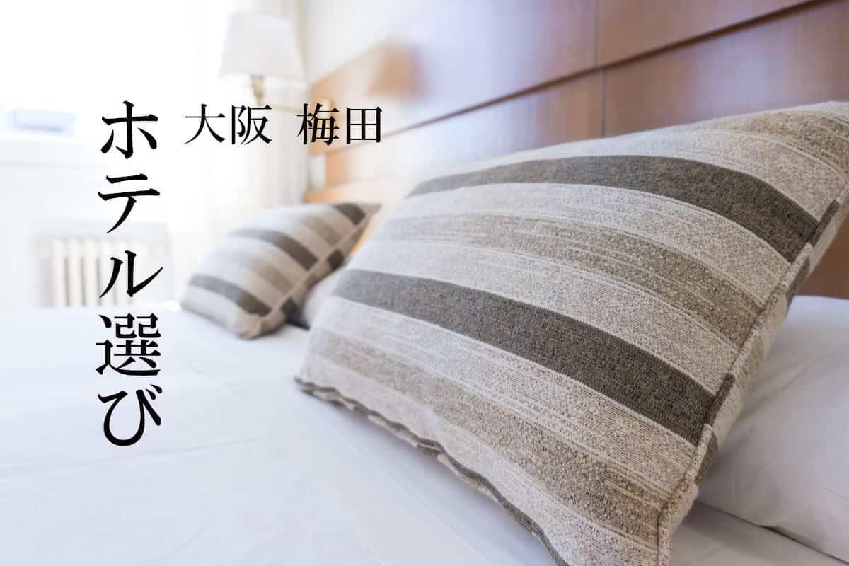 ホテル選び:梅田