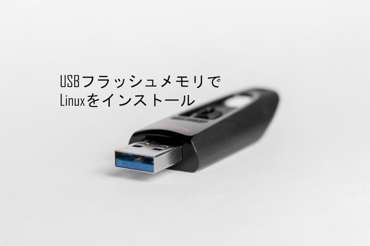 LinuxをUSBフラッシュメモリでインストール