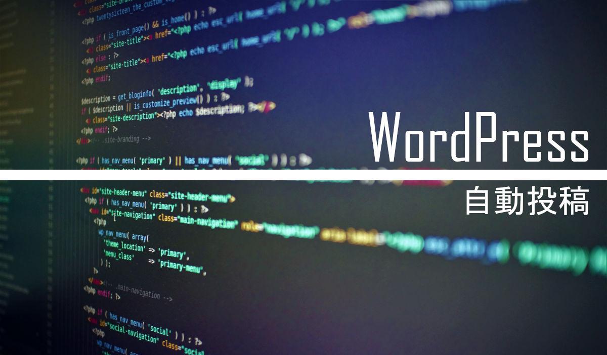 WordPress自動処理